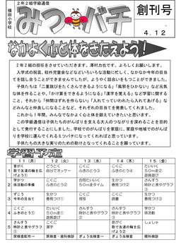 みつばち創刊号.jpg
