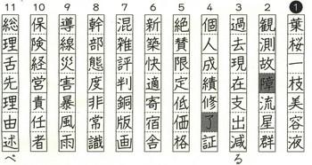 リズム音読5年_ページ_2-1.jpg